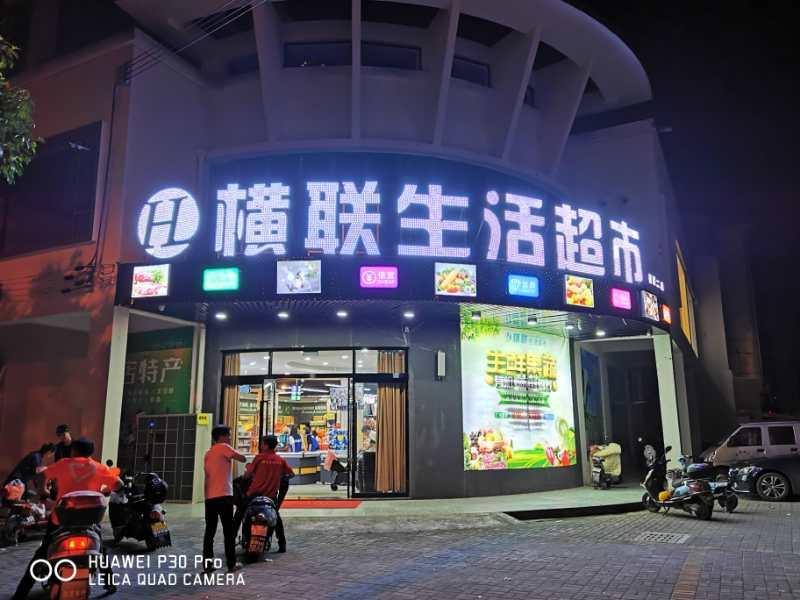 东阳横店横联生活超市