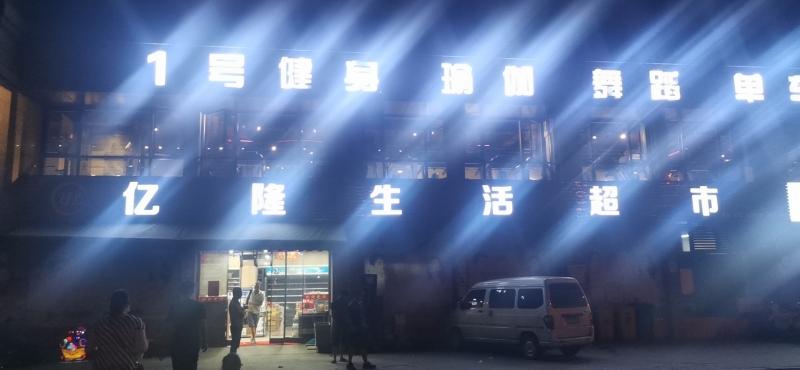 杭州桐庐亿隆生活超市