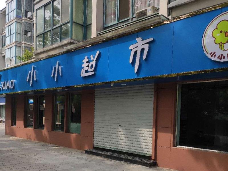 宁海小小超市连锁店