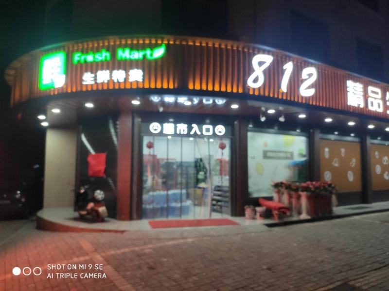 横店812精品生活超市